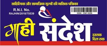 Mahi Sandesh 2