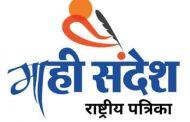 मणिपाल यूनिवर्सिटी जयपुर द्वारा आयोजित - ऑनलाइन इंटरनेशनल कांफ्रेंस का 2 जून को होगा आयोजन