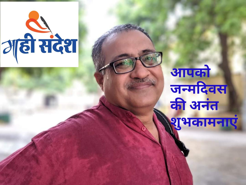 माही संदेश परिवार की तरफ से राजेश कुमार सोनी जी को जन्मदिवस की अनंत शुभकामनाएं