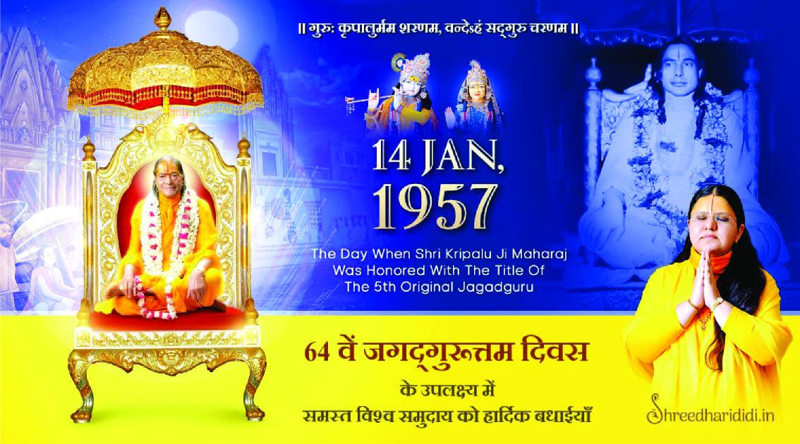 जगद्गुरु श्री कृपालु जी महाराज के जगद्गुरूत्तम उद्घोषित दिवस की 64वीं वर्षगाँठ