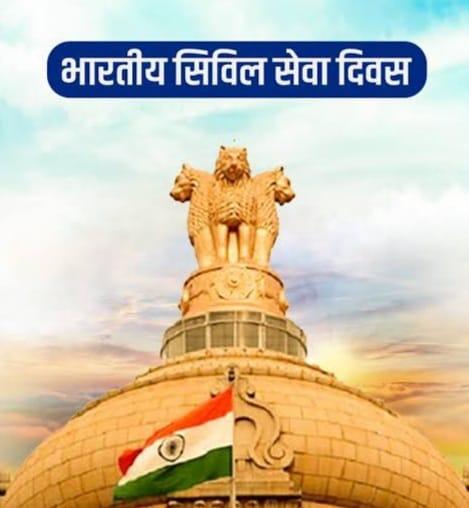 भारतीय सिविल सेवा